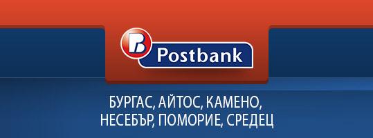 Пощенска банка Бургас, Айтос, Камено, Несебър, Поморие, Средец