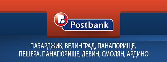 Пощенска банка Пазарджик, Велинград, Панагюрище, Пещера, Смолян