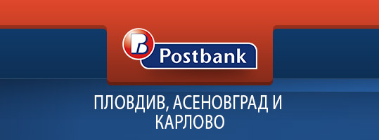 Пощенска банка Пловдив, Асеновград и Карлово