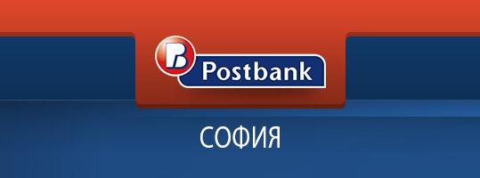 Пощенска банка София