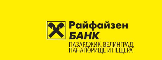 Офис-клонове Райфайзенбанк Пазарджик, Велинград, Панагюрище и Пещера