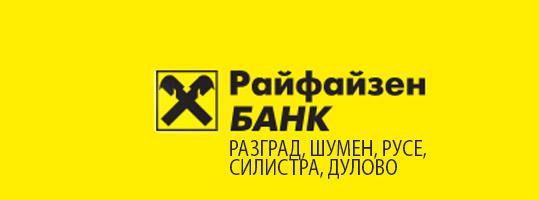 Офис-клонове Райфайзенбанк Разград, Шумен, Русе, Силистра, Дулово, Стара Загора и Казанлък