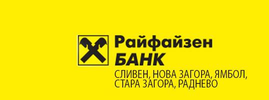Офис-клонове Райфайзенбанк Сливен, Нова Загора, Ямбол, Стара Загора, Раднево