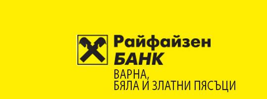 Офис-клонове Райфайзенбанк Варна, Добрич, Бяла и Златни пясъци
