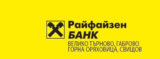 Офис-клонове Райфайзенбанк Велико Търново, Габрово, Горна Оряховица, Свищов