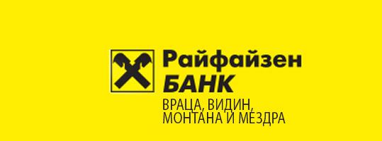 Офис-клонове Райфайзенбанк Враца, Видин, Монтана и Мездра